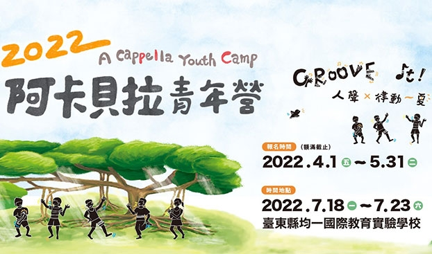 The details of 2018 Vocal Asia Festival are online!